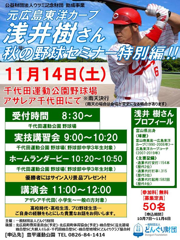 元広島カープ浅井樹さん秋の野球セミナー開催します!