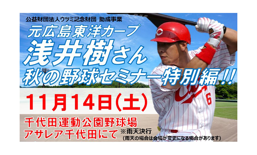 元広島カープ浅井樹さん秋の野球セミナー(どんぐり財団のイベント情報)